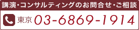 03-6869-1914